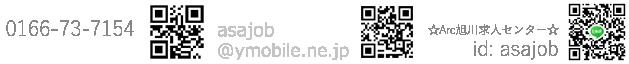 TEL0166-73-7154/MAILasajob@softbank.ne.jp/LINEasajob